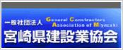 宮崎県建設業協会